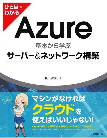 ひと目でわかるAzure 基本から学ぶサーバー&ネットワーク構築