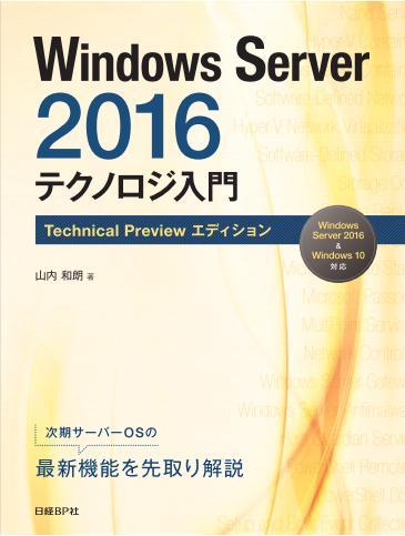 Windows Server 2016テクノロジ入門 Technical Previewエディション
