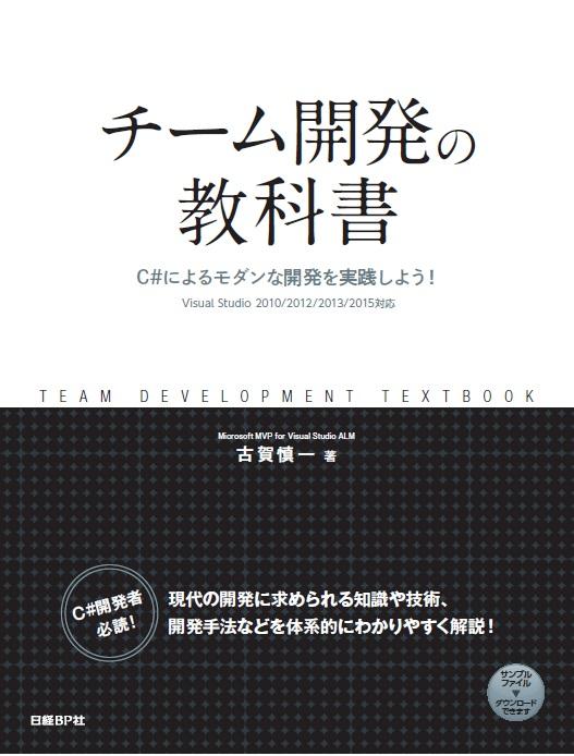 チーム開発の教科書 C#によるモダンな開発を実践しよう!