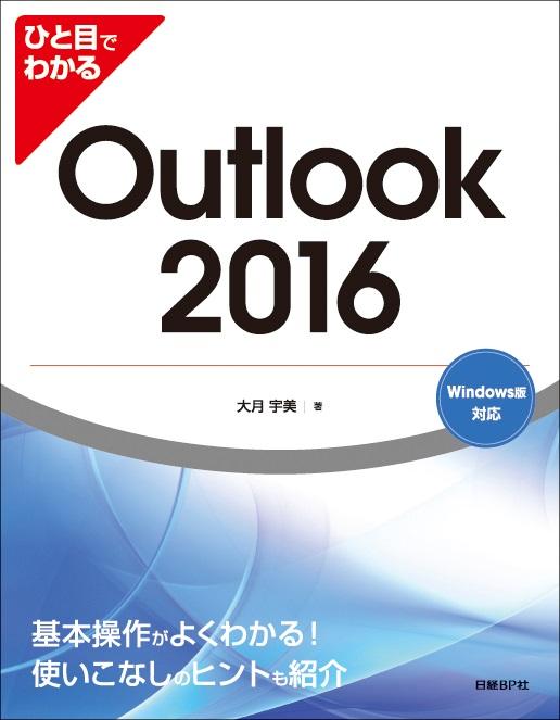 ひと目でわかるOutlook 2016