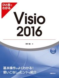 ひと目でわかるVisio 2016