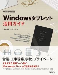 Windowsタブレット活用ガイド Windows 10対応版