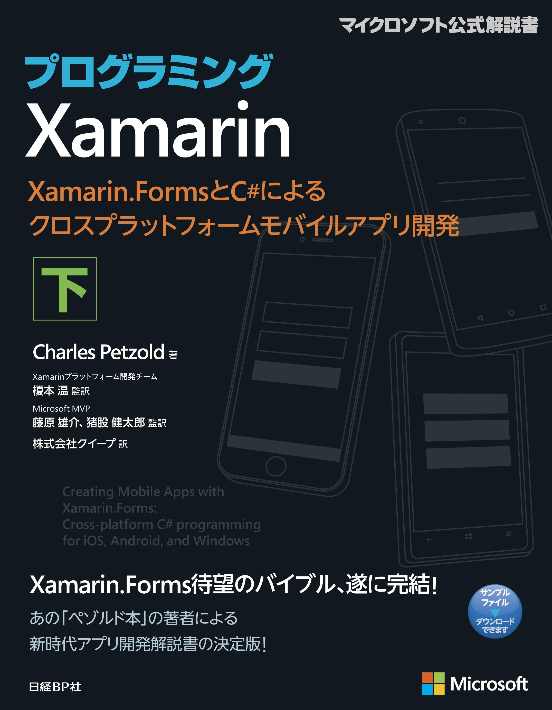プログラミングXamarin 下