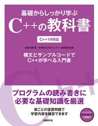 基礎からしっかり学ぶC++の教科書