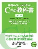 基礎からしっかり学ぶC#の教科書