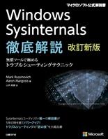 Windows Sysinternals徹底解説 改訂新版