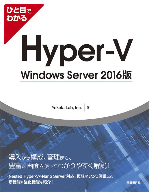 ひと目でわかるHyper-V Windows Server 2016版