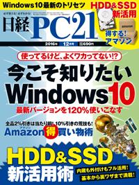日経PC212016年12月号