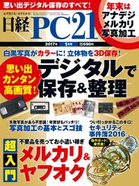 日経PC212017年1月号