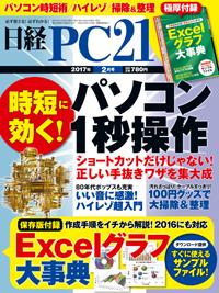 日経PC212017年2月号