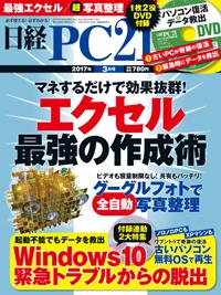 日経PC212017年3月号