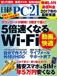 日経PC212017年4月号