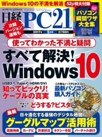 日経PC212017年5月号