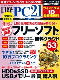 日経PC212017年6月号