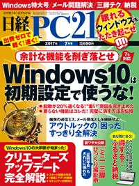 日経PC212017年7月号