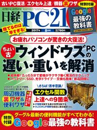 日経PC212017年8月号