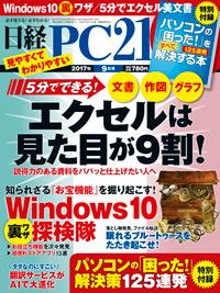 日経PC212017年9月号