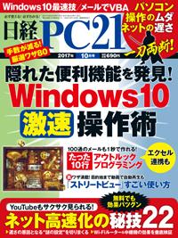 日経PC212017年10月号