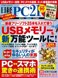 日経PC212017年11月号