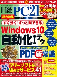 日経PC212017年12月号
