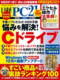 日経PC212018年1月号