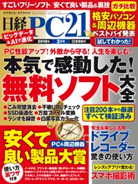 日経PC212018年2月号