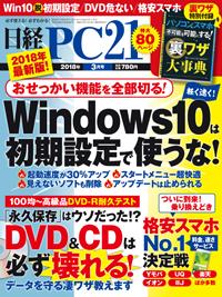 日経PC212018年3月号