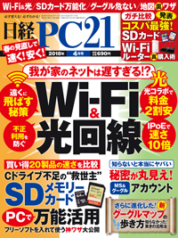 日経PC212018年4月号