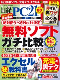日経PC212018年5月号