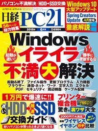 日経PC212018年6月号