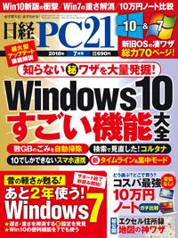 日経PC212018年7月号