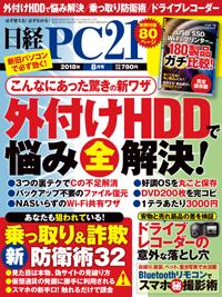 日経PC212018年8月号