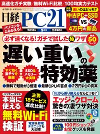 日経PC212018年9月号