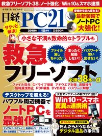 日経PC212018年10月号