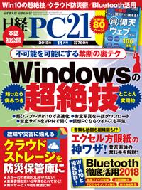 日経PC212018年11月号