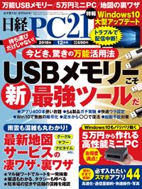 日経PC212018年12月号