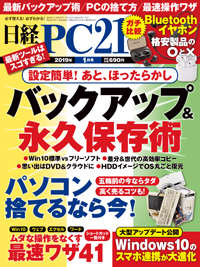 日経PC212019年1月号