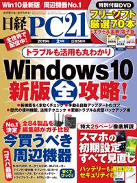 日経PC212019年2月号