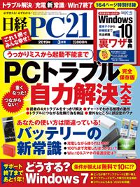 日経PC212019年3月号