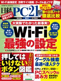 日経PC212019年4月号