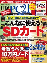 日経PC212019年5月号