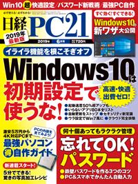 日経PC212019年6月号