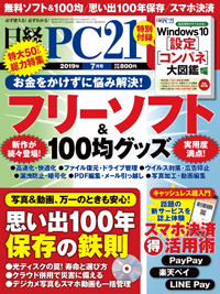 日経PC212019年7月号