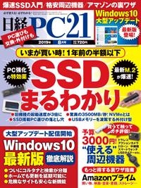 日経PC212019年8月号