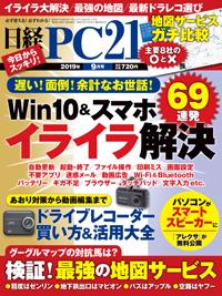 日経PC212019年9月号