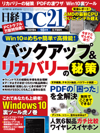 日経PC212019年10月号