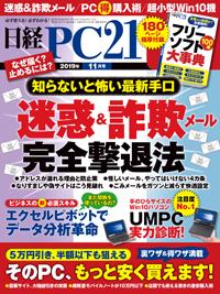 日経PC212019年11月号