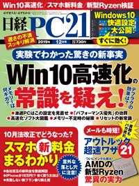 日経PC212019年12月号