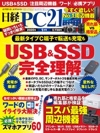 日経PC212020年1月号