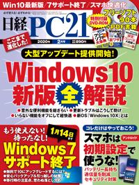 日経PC212020年2月号